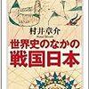村井章介『世界史の中の戦国日本』/赤瀬川原平『老人力のふしぎ』