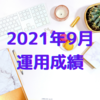 【資産運用】2021年9月の運用成績を公開