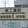 シリーズ土佐の駅(87)東工業前駅(とさでん交通後免線)