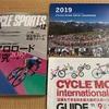 【購入前にチェック】『サイクルスポーツ2018年12月号』の魅力紹介!