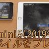 iPad mini5(2019年)でCoDモバイルをプレイする