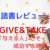 【感想・レビュー】GIVE&TAKE 「与える人」こそ成功する時代【アダムグラント】