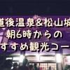 【愛媛 早朝観光】朝6時から始まる道後温泉&松山城の旅
