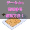 データsimの電話番号を確認する方法!simカード台紙か設定画面から