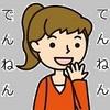 天然妻A/グランメゾン東京