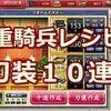 【刀剣乱舞】刀装レシピ検証! 重騎兵レシピで10連の検証結果!
