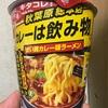 【本日のカップ麺】サッポロ一番 カレーは飲み物。 赤い鶏カレー味ラーメン 食べてみました。