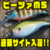 【NISHINE LURE WORKS】カバー攻略型フラットサイドクランク「ビーツァM5」通販サイト入荷!