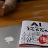 『AI vs. 教科書が読めない子どもたち』と、申請ができない学生たち