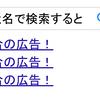 自社名で検索したときに競合他社の広告が出る問題をGoogleは本気で考えてほしい