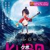 映画KUBOが話題!LAIKA(ライカ)のストップモーションアニメのおすすめ