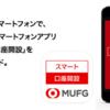 三菱UFJ銀行の口座開設をスマホアプリでやってみたよ〔完全図解〕