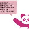 世界中が東京五輪開催を感謝している!