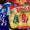 栗山米菓 瀬戸しお のり塩味 えび味 ゆず塩味 だよ