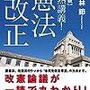 『白熱講義! 日本国憲法改正』小林節