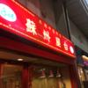 本場中国の方が運営する「蘇州屋台」で本格的中華を楽しむ