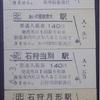 【国内旅行系】 2020年5月一部廃止予定 札沼線(北海道) いけない人はライブカメラがおすすめ