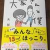 手塚治虫文化賞!「大家さんと僕」カラテカ矢部太郎さんと大家さん(80代女性)のゆる~い実話漫画。