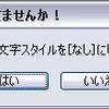 InDesignで配置実行前にデフォルトの文字スタイルを[なし]にする(CS3〜)