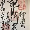 【御朱印】鎮護山 善國寺(神楽坂)に行ってきました|東京都新宿区の御朱印
