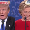 米大統領選のテレビ討論会が開始、非難の応酬が本格化するのはこれから