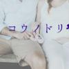 【ドラマ】コウノドリ 第2シリーズ 第1話 ネタバレ いろんな出産がある。