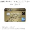カード入会で9万マイル!大量マイル獲得ができるクレジットカードを作りました!
