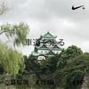 名古屋城ランニングコース【走り込み期9-8-4】リディアード式(eA式)マラソントレーニング記録