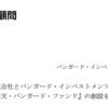 バンガードが日本に本格上陸! 楽天・バンガードファンドの誕生です