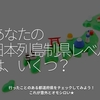 1188食目「あなたの日本列島制県レベルは、いくつ?」行ったことのある都道府県をチェックしてみよう!これが意外とオモシロい★