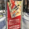 アーティゾン美術館へ開館記念展「見えてくる光景」を観に行ってみた。ザオ・ウーキーの作品に見入る。(中央区京橋)