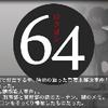 土曜ドラマ「64(ロクヨン)」