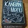 KanbanMenu (カンバンメニュー)