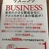 e4bパーソナルレッスン【Step3】では「ビジネスの進捗」のサマリーを英語でしました。