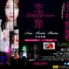 "<span itemprop=""headline"">映画「恋の罪」(2011、園子温監督)</span>"