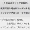 Macのsafariで最後まで読み込めないサイトを表示する