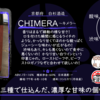 【水曜日の甘口一杯】CHIMERA~キメラ~【FUKA🍶YO-I】