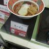 NHKの社員食堂のラーメン