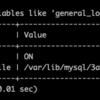 MySQLに投げられたすべてのSQLクエリをロギングする