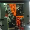 【ステージ(2020.01.25~02.22)】札幌演劇シーズン2020冬~きっとろんどん「発光体」~