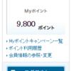 【終活】My FUJIFILM「Myポイント」サービス終了のお知らせ