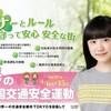 平成30年 春の全国交通安全運動 4月6日~15日まで!
