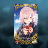 【FGO】2部2章ゲッテルデメルング