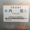 「埼玉新都市交通伊奈線」終着駅の、その先を見に行く
