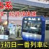 【速報】横須賀線・総武線快速E235系一番列車に乗ってきた!