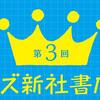 <募集!!>第3回・ブロンズ新社書店大賞