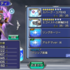 【DFFOO】クジャ様とエーコちゃん