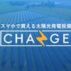 【CHANGE】スマホアプリからの購入方法