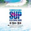 7日(金)で〆切り、15日(土)~16日(日)の南伊豆で弓ヶ浜SUPフェスティバル2019