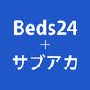 【簡単!】Beds24で取引先用のサブアカウント作成方法